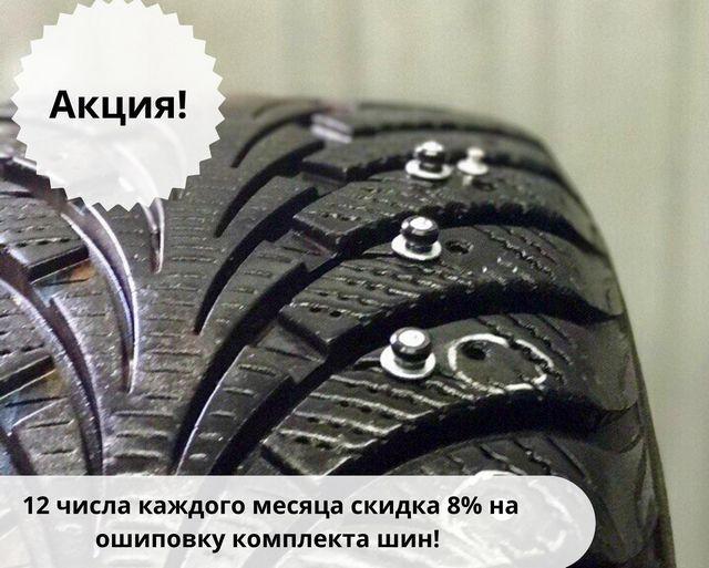Ошиповка шин